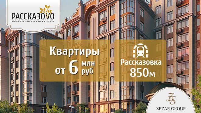 Квартиры в ЖК «Рассказово» Квартиры от 6 млн рублей.